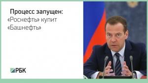 «Роснефть» купит 50% акций компании «Башнефть»