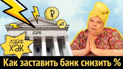 Уменьшение процентной ставки по кредиту в Сбербанке?
