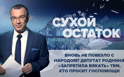 Вновь не повезло с народом? Депутат Роднина «запретила вякать» тем, кто просит госпомощи