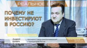 Почему Россия не привлекает инвесторов?