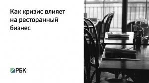 Ресторанный бизнес в кризис в России