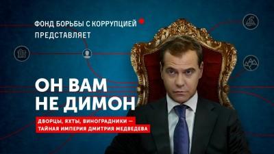 Он вам не Димон. Навальный. Видео Youtube