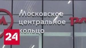 Проезд по МЦК станет платным с 11 октября