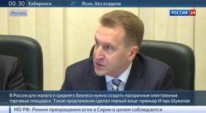 Игорь Шувалов: необходима поддержка малого и среднего бизнеса в России