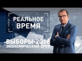 Выборы-2016: сможет ли правительство сохранить нынешнюю ущербную экономическую политику