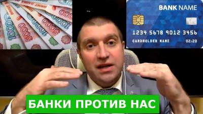 Дмитрий ПОТАПЕНКО — Банки против россиян - чьи деньги? Кремлёвский доклад. Демография