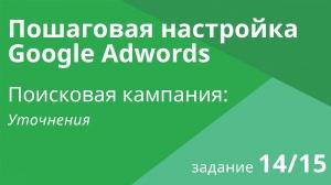 Настройка поисковой кампании Google AdWords: Уточнения - Шаг 14/15 видеоуроки