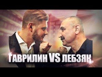 Synergy 2017. Александр Лебзяк о Боксе. Спор с Кондрашовым.