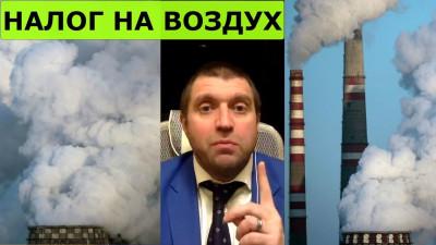 Налог на воздух. Пенсионная дыра. Россия вне CERN