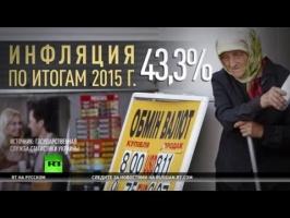 Экономика Украины: коррупция, инфляция, недоверие