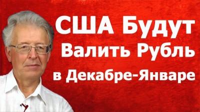 США Будут Валить Рубль в Декабре-Январе. Любые деньги будут отдавать за валюту - Валентин Катасонов