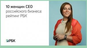 CEO российского бизнеса: рейтинг женщин РБК