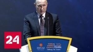 Путин в Стамбуле: Реальных оснований говорить, что эра углеводородов идет к закату, нет