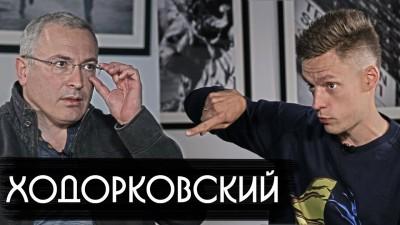 вДудь: Ходорковский - об олигархах, Ельцине и тюрьме