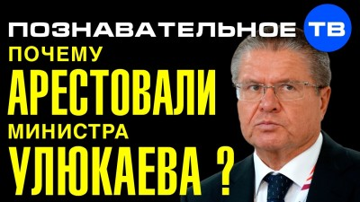 Почему арестовали министра Улюкаева?