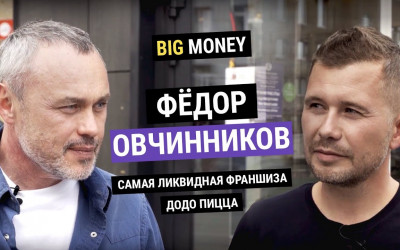 ФЕДОР ОВЧИННИКОВ. Самая ликвидная франшиза Додо Пицца | BigMoney #67