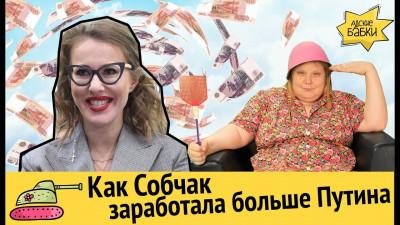 Собчак заработала больше Путина | Сбербанк майнит! | Настя Рыбка Дерипаски