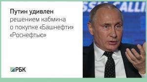 Путин удивлен. «Роснефть» купила госпакет акций «Башнефти»