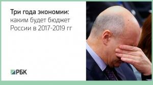 Три тяжелых года: каким будет бюджет России 2017-2019