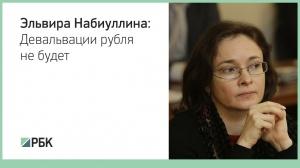 Девальвации рубля не будет