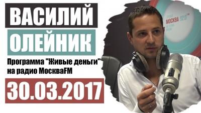 Что будет с рублем 2017? Василий Олейник 30 марта 2017 года