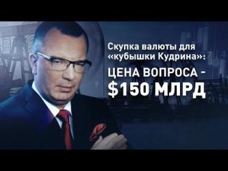 Скупка валюты для «кубышки Кудрина»: Цена вопроса - $150 млрд