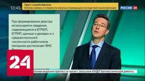 В России появился новый реестр малого и среднего бизнеса