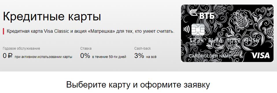 Втб карта кэшбэк 10 процентов