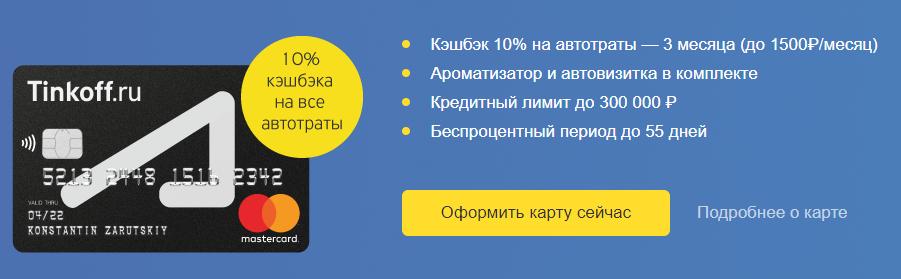 Кэшбэк тинькофф условия партнеры 30 процентов