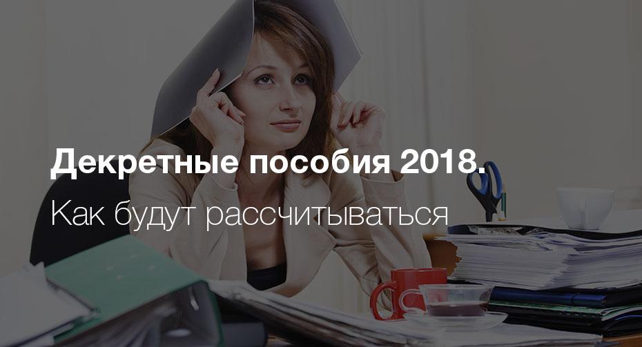 Декретный отпуск в 2018 году (Беларусь) Хочу работать и сохранить пособие