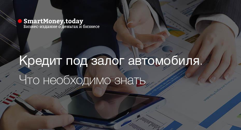 Автоломбард круглосуточно в Москве - 24/7 круглосуточный