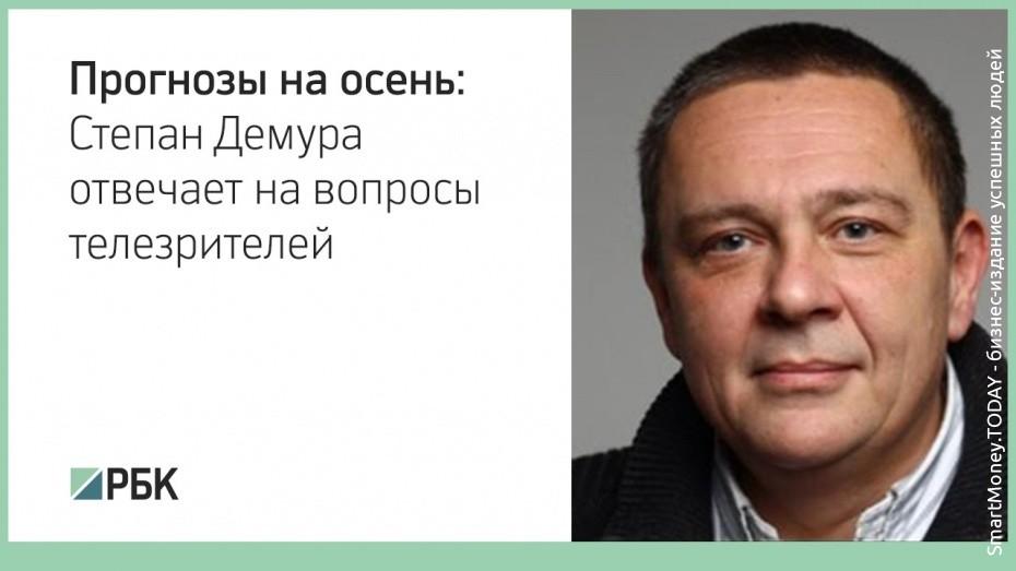Степан Демура: экономика России осень 2016
