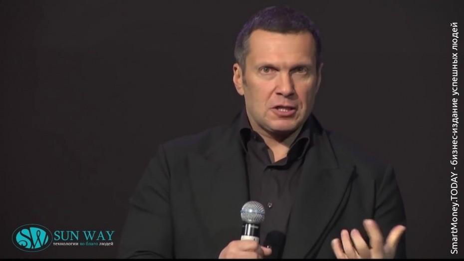 Владимир Соловьёв : тренинг по проведению переговоров