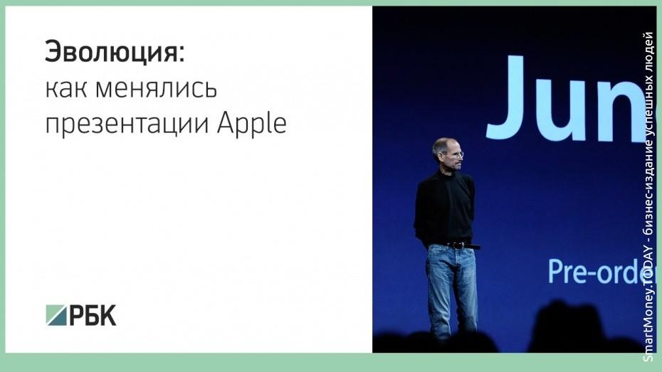 Эволюция Джобса: как менялись презентации Apple