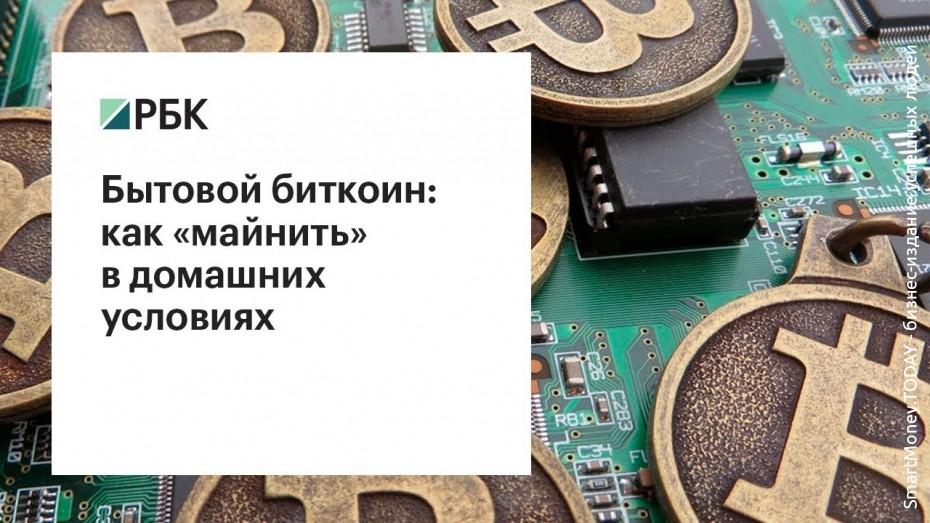 Бытовой биткоин: как «майнить» в домашних условиях