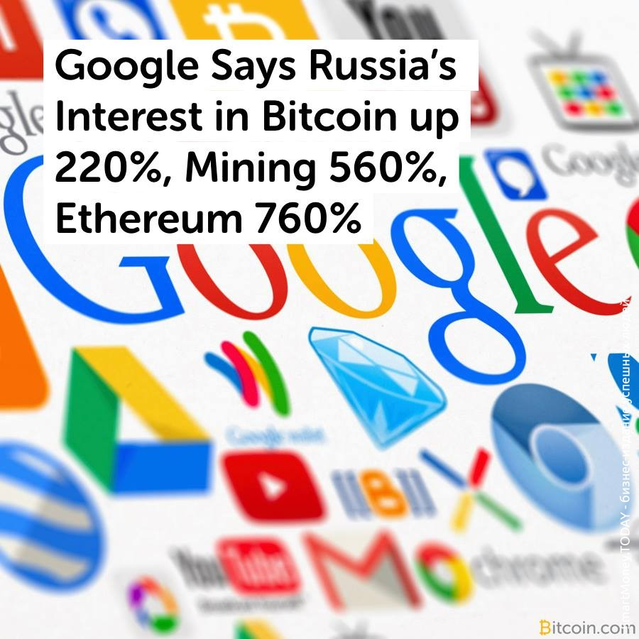 """Google: """"В России растет ажиотаж вокруг биткоинов и других криптовалют"""""""