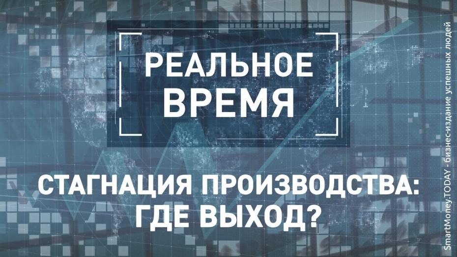 Стагнация производства в России: где выход?