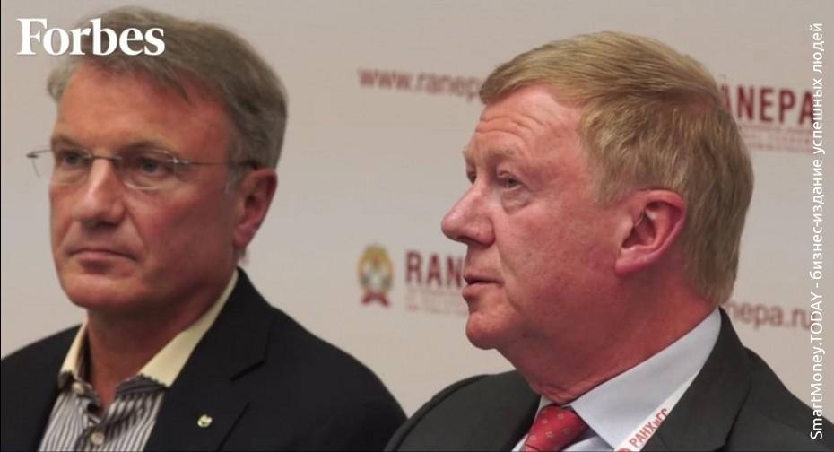 «Консерватор и ретроград» Греф против «прогрессивного» Чубайса: спор о солнце и ветре