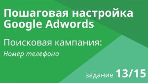 Настройка поисковой кампании Google AdWords: Номер телефона - Шаг 13/15 видеоуроки