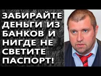 Дмитрий Потапенко - ЗАБИРАЙТЕ ДЕНЬГИ ИЗ БАНКОВ И НИГДЕ НЕ СВЕТИТЕ ПАСПОРТ!