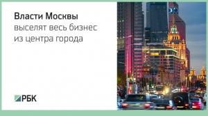 Власти Москвы выселят весь бизнес из центра города