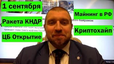 """Дмитрий ПОТАПЕНКО — ЦБ """"Открытие"""". Майнинг в России. Криптовалюты"""