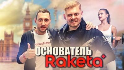 Жизнь БИ в Лондоне. Встреча с Подписчиками. Основатель Фитнес Клуба Raketa.