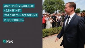 Дмитрий Медведев: «Денег на пенсии нет»