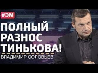 Соловьёв: Тиньков не приехал на стрелку