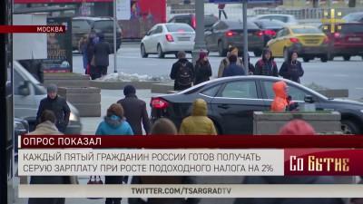 Каждый пятый гражданин России готов получать серую зарплату при росте подоходного налога на 2%