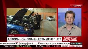 Авторынок России: планы есть — денег нет