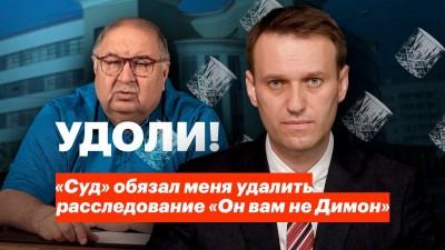 «Суд» обязал Навального удалить расследование «Он вам не Димон»