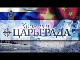 Россия и Китай - союз на века?