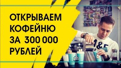 Как открыть кофейню с нуля с минимальными вложениями. Бизнес план кофе с собой.